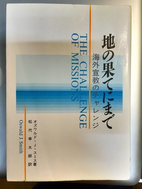 地の果てにまで 海外宣教のチャレンジ