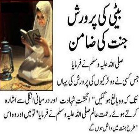 Daughter-Quotes-in-Urdu-Importance-of-Daughter-in-Islam-An