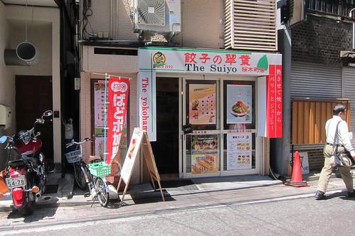 餃子の翠葉 | by Hisashi Photos