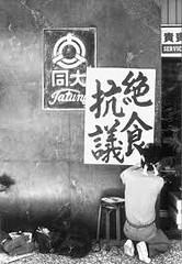 圖03  1990年被資方非法解僱的工會幹部決定於大同公司大門口絕食72小時抗議