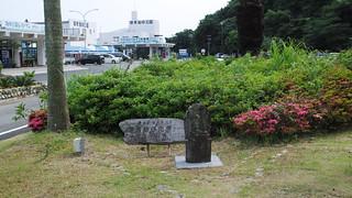 串本海中公園、澤信坊の道標 | by taoweblog