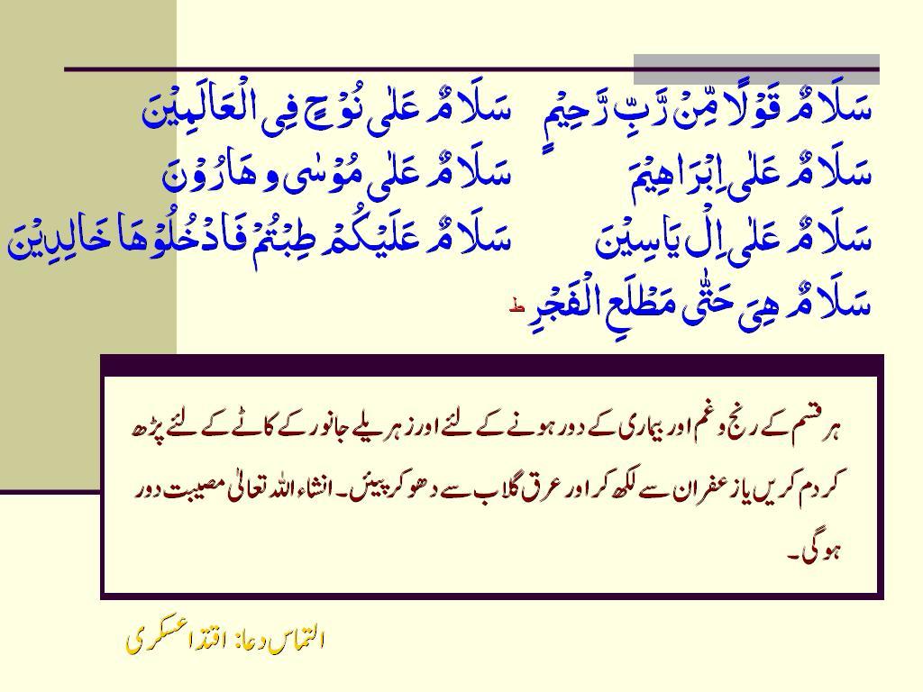 Sat Salam | Saven Salam (Peace) Written in Quran Pak  Read i