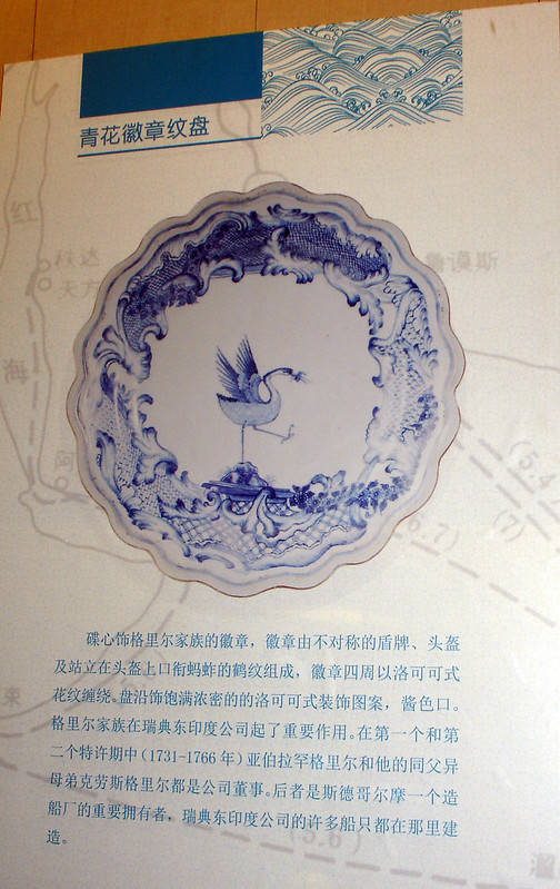 Blue and White Badge Wenpan