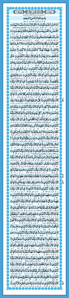 Surah Ar Rehman In Arabic Text And Urdu Translationqurani