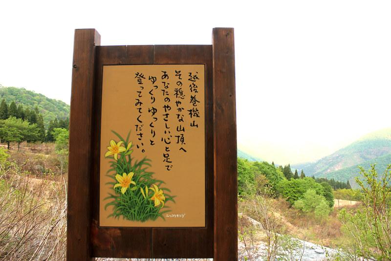 20120520_巻機山_0018