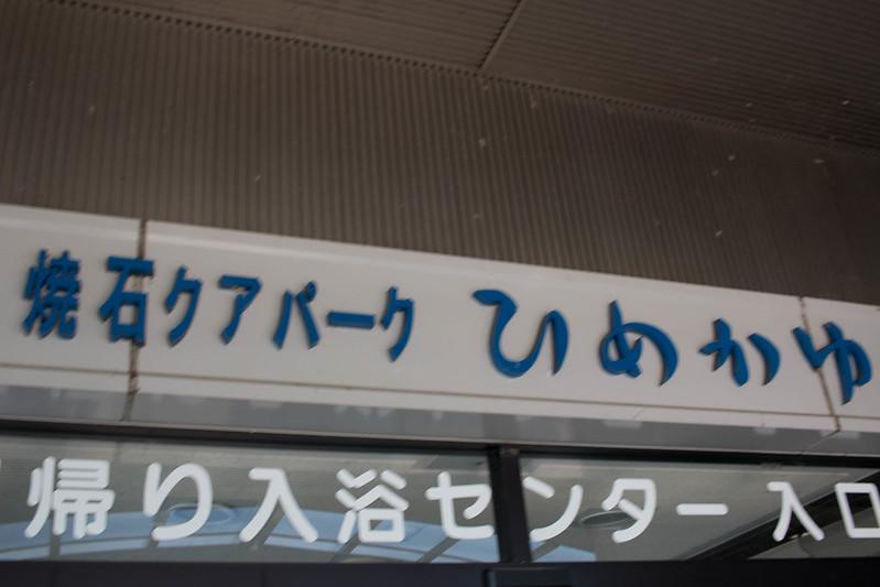 20160611-焼石岳-0848.jpg