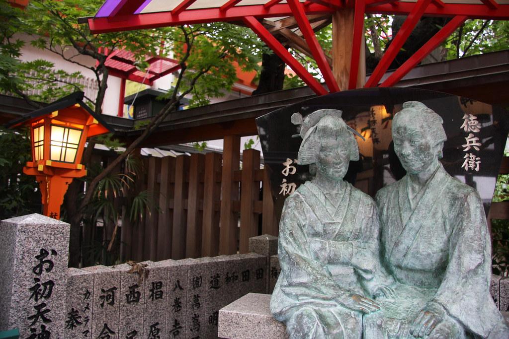 「お初」「徳兵衛」 - 露天神社