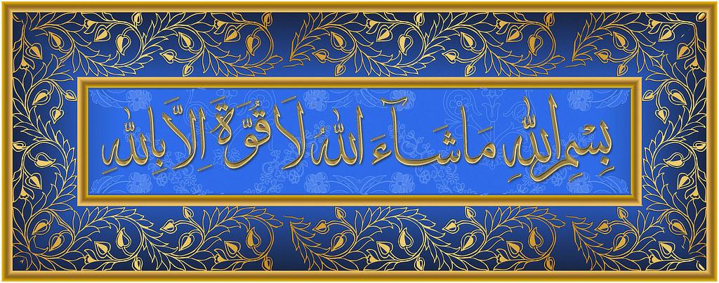 BISMILLAH HI MASHA ALLAHU LAQUWATA ILABILLA islamic