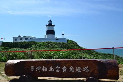 圖1.素有「台灣最北端燈塔」封號的富貴角燈塔正式對公眾開放。