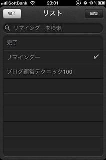 リマインダーに新リストを作成 | by uka0310