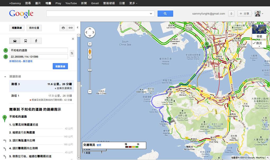 Google Map HK - 路況 | Sammy Fung | Flickr on google map taiwan, google map singapore, google map kowloon tong, google map ne, google map china, google map kowloon hong kong, google map br,