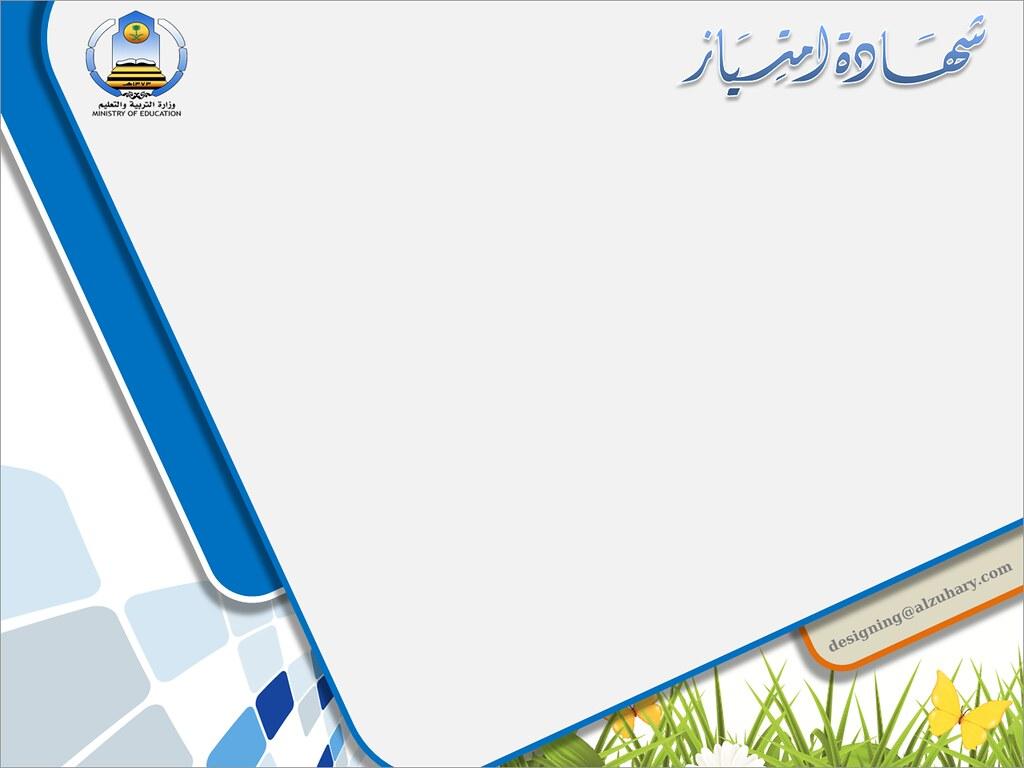 شهادة امتياز .. جاهزة | الزهيري للطباعة والتصميم Alzuhary Pr… | Flickr