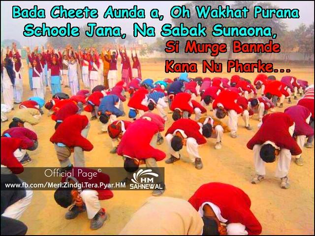Punjab School Sade Pind Rabb Wasda