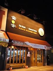 金, 2012-01-13 18:58 - Sunnyside: Sik Gaek(食客)