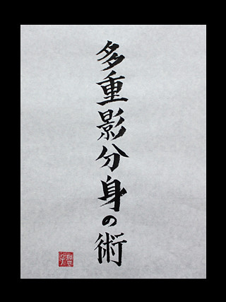tajuukagebunshinnojutsu | by japanese-kanjisymbols