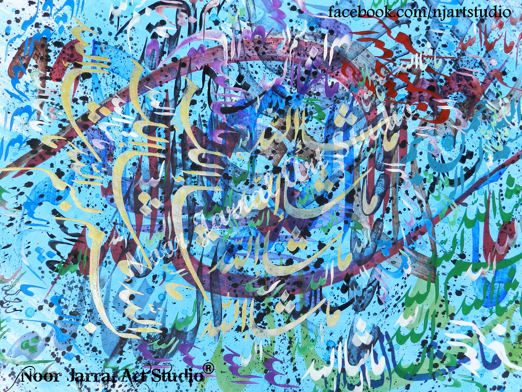 Abstract Arabic Calligraphy By Noor Jarral For More Of Noo