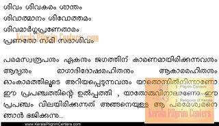 Shiva Mantra (Om Shivam Shivakaram Santham) Malayalam Lyri