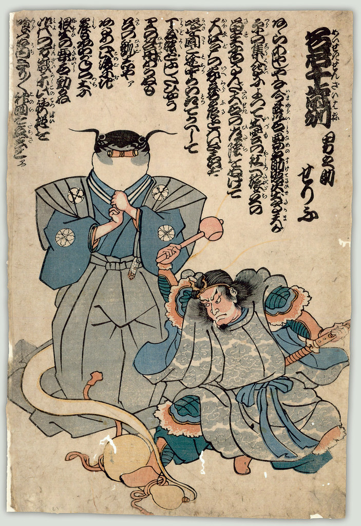 [Play script featuring Namazu, a giant catfish, and Kashima, a god of thunder and swords]