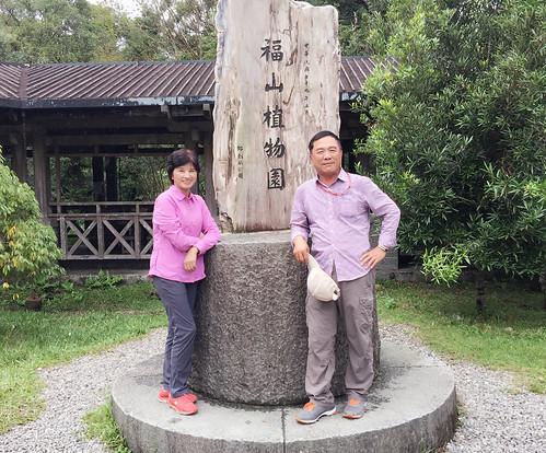 照片04-104年福利會主辦福山植物園旅遊