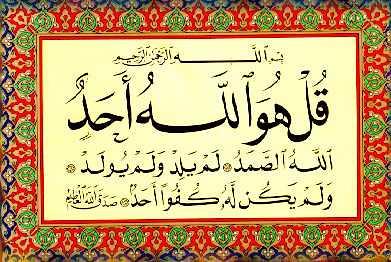 Kaligrafi Surah Al Ikhlas Gambar Islami