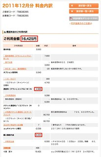 Au 請求 書 請求書をWEBで見る (WEB de 請求書)
