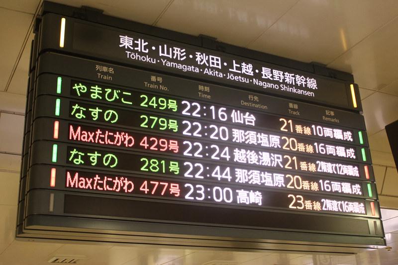 新幹線なすの