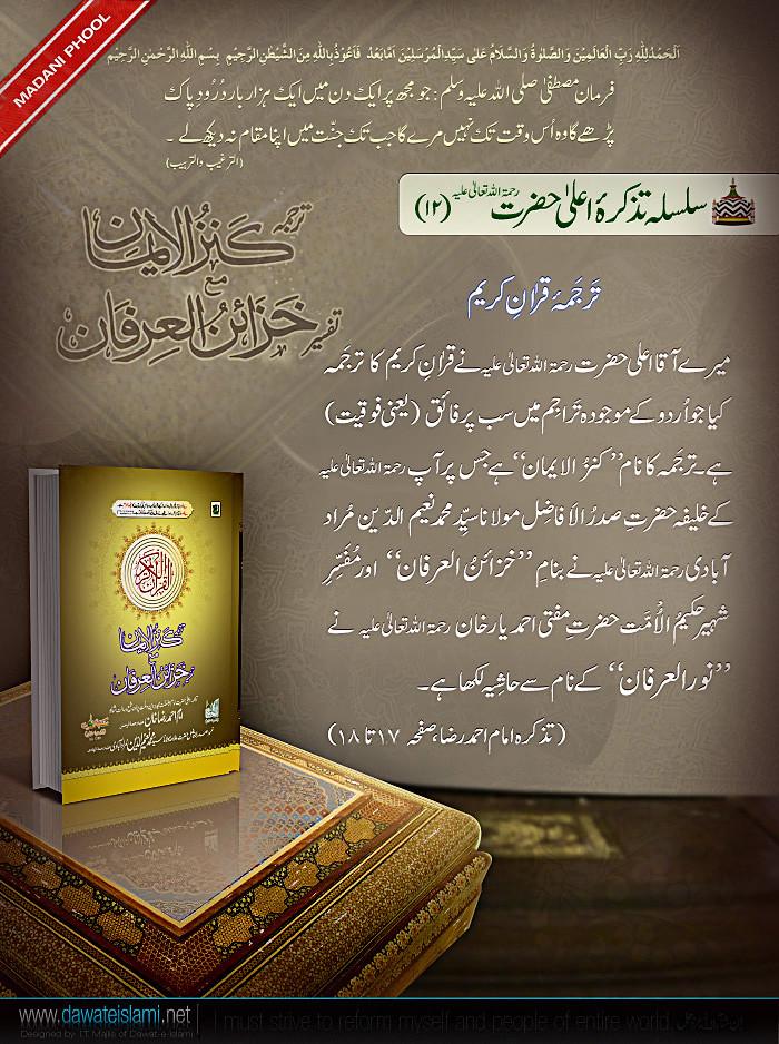 Introduction of Imam Ahmed Raza Khan - 12 | Translation of