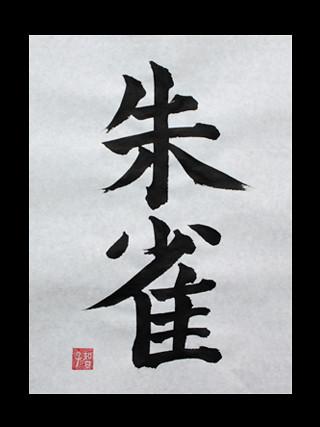 suzaku | by japanese-kanjisymbols