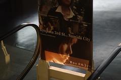 IFFR 2012: Kyojima 3rd St., Sumida City poster in De Doelen