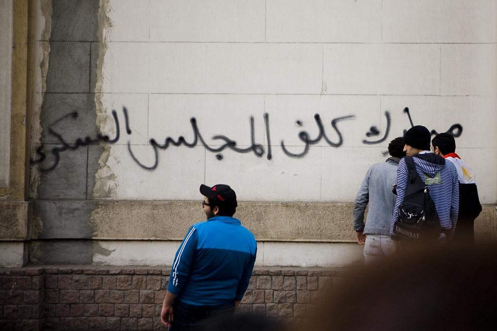 مبارك كلف المجلس العسكري