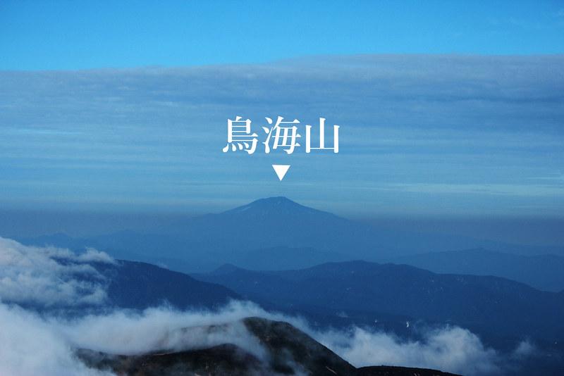 栗駒山から見える鳥海山