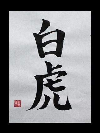 byakko | by japanese-kanjisymbols