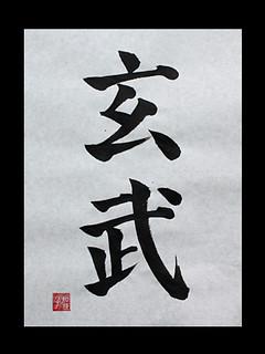 genbu | by japanese-kanjisymbols
