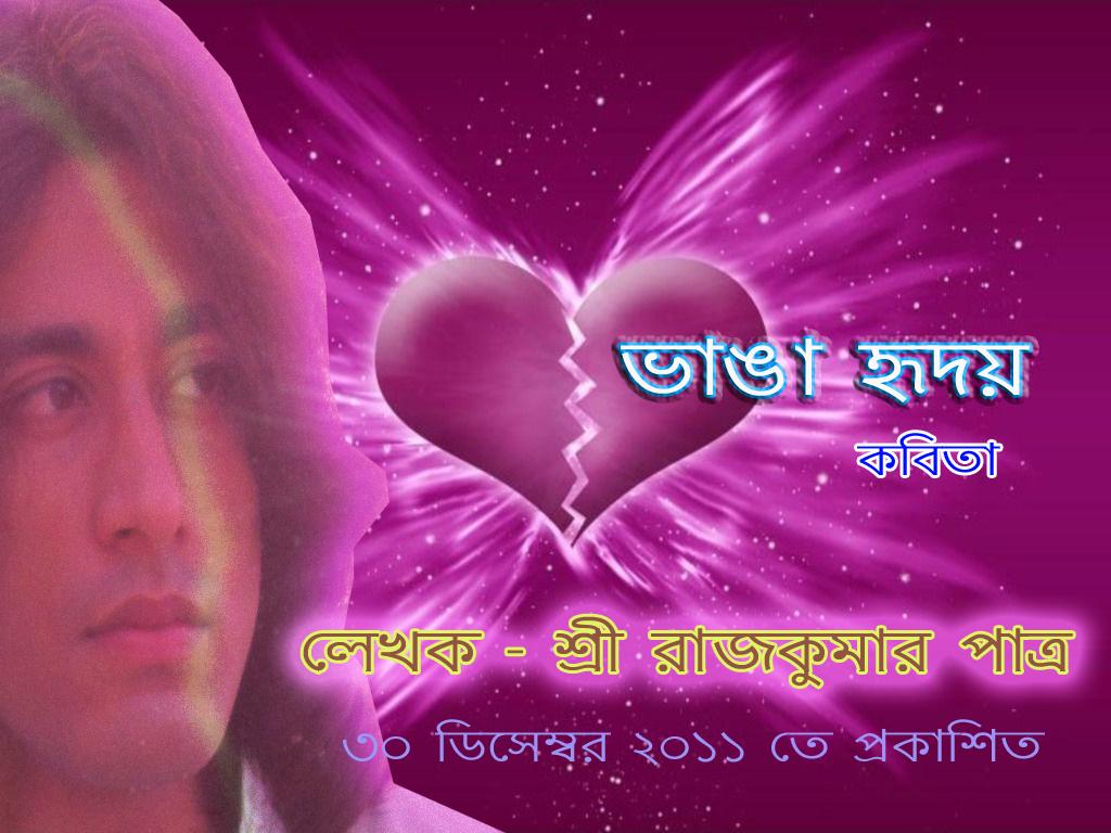 Bangla Sad Love Kobita Bengali Poem Pictures Bengali Poe