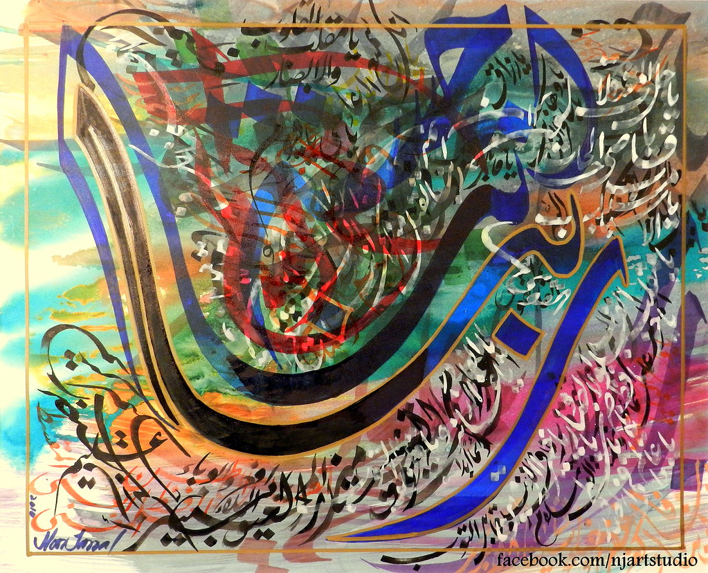 Abstract Islamic Arabic Calligraphy By Noor Jarral Flickr
