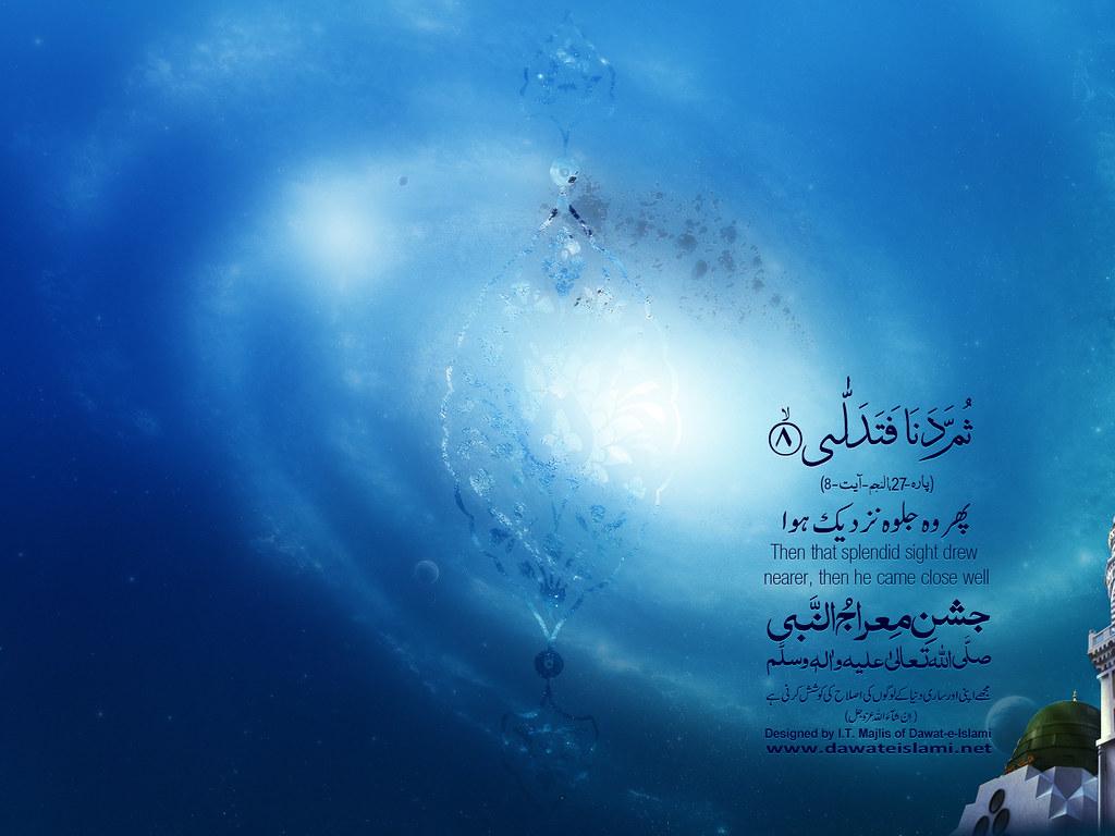 Islamic Wallpaper Jashan E Meraj Un Nabi 3 These Islam