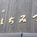 鎌倉 [ Kamakura ]