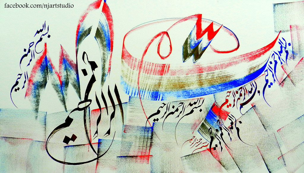Abstract Style Of Arabic Islamic Calligraphy By Noor Jarra