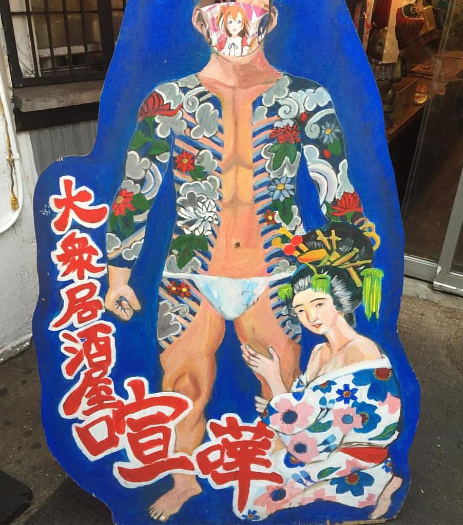 Taishu-Izakaya Kenka 大衆居酒屋ケンカ