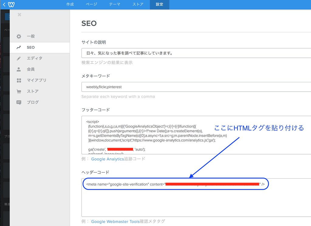 weebly google search console setting | Kohji Saitoh | Flickr