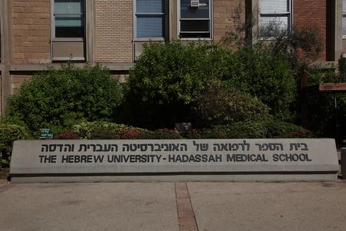 Hebrew University - Hadassah Medical School, Ein Kerem Campus