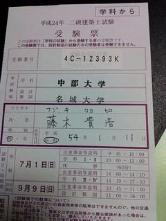 名城 大学 受験 票