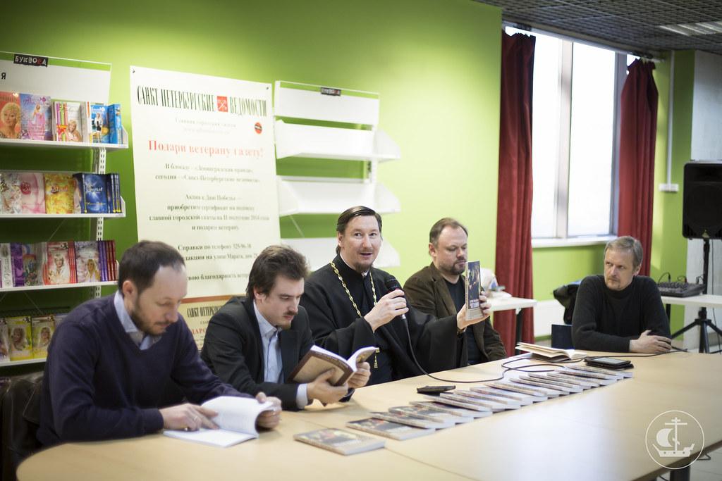 10 апреля 2014, Презентация нового номера журнала Христианское Чтение в Буквоеде