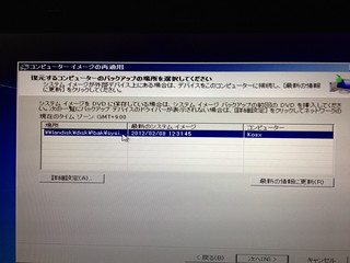 Win7 Recovery of System Image 1 | by Sekikos