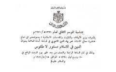 محاضرته الدين  في الإسلام دستور لا طقوس - عمان - 15 أيار 1971