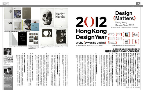 547 creative beta Javin Mo #013 design.log - Sandy Choi + Hong Kong Design Year Campaign | by creative force 000