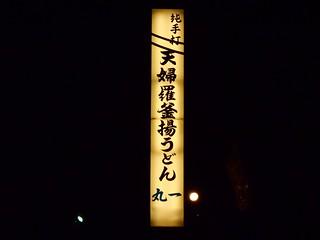 丸一 | by macbsd