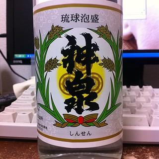 今日の泡盛:『神泉』(上原酒造所)#awamori ほどよいくせが程よい甘みになって飲み味を引き立てる泡盛。スッキリ。 | by is_kyoto_jp