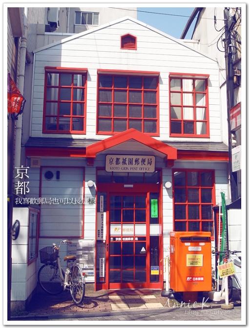 京都祇園郵局jpg