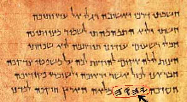 Aramaic-Hebrew Dead Sea Scroll with Paleo-Hebrew YHWH   Flickr
